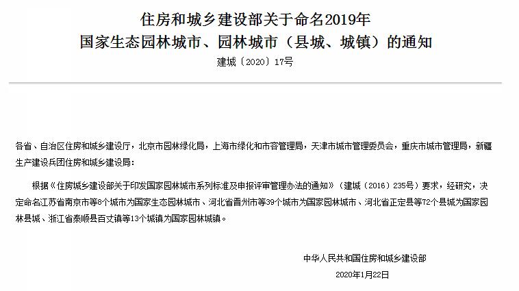 """住建部发布:厦门荣获""""国家生态"""