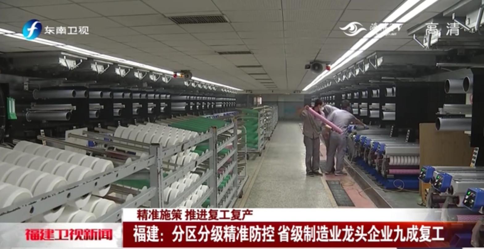 龙抬头!福建省级制造业龙头企业九成以上复工