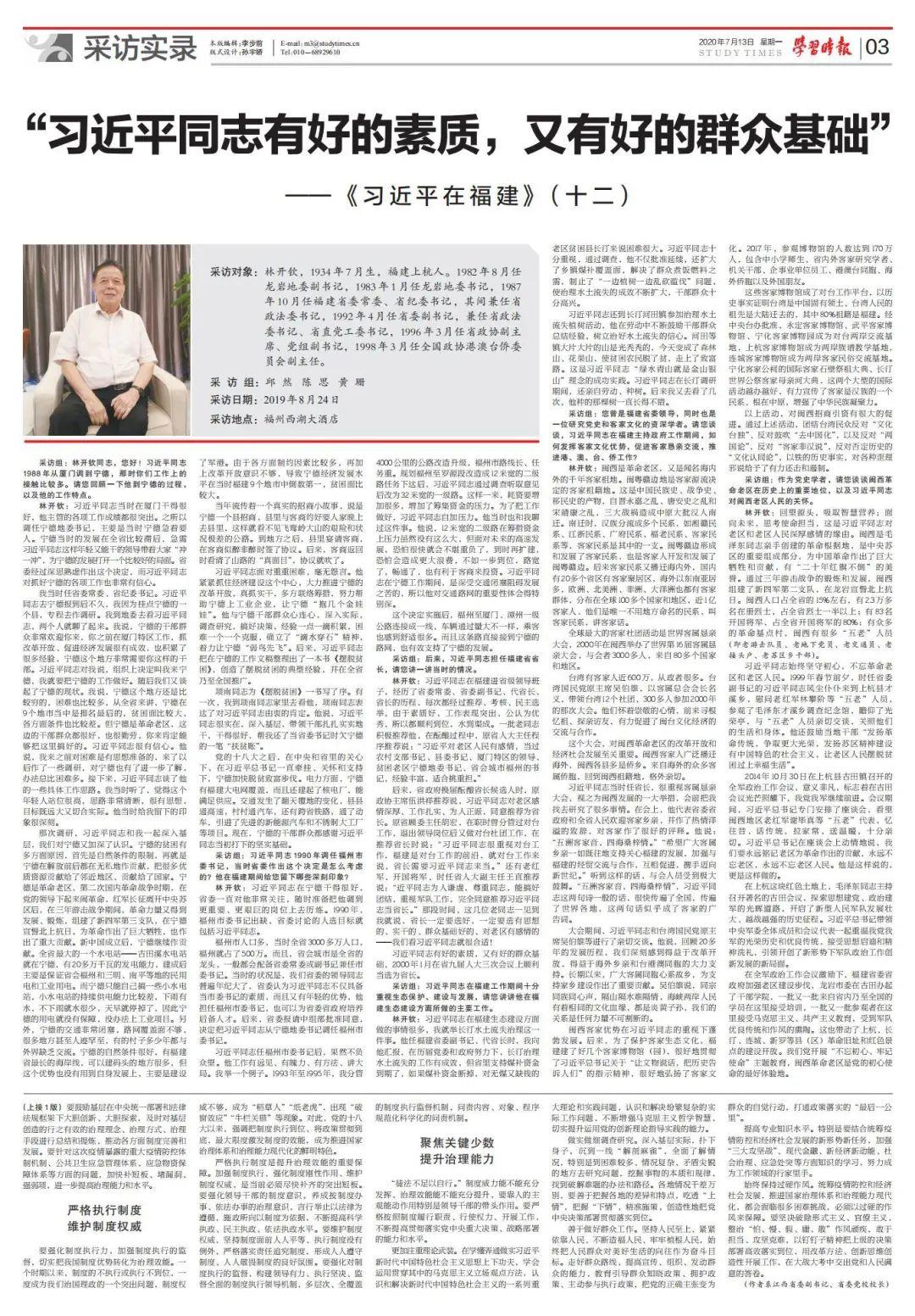学习时报刊发《习近平在福建(十