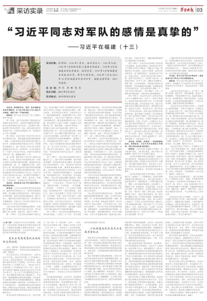 """学习时报刊发《 习近平在福建(十三)》:""""习近平同志对军队的感情是真挚的"""""""