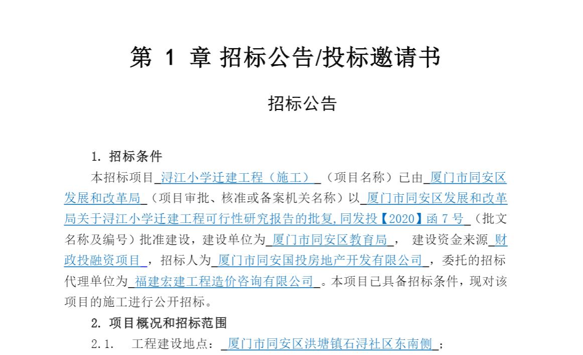 同安浔江小学迁建招标 办学规模2